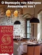 Εστιατόριο Χρυσόβουλο - Ο θησαυρός του Κάστρου